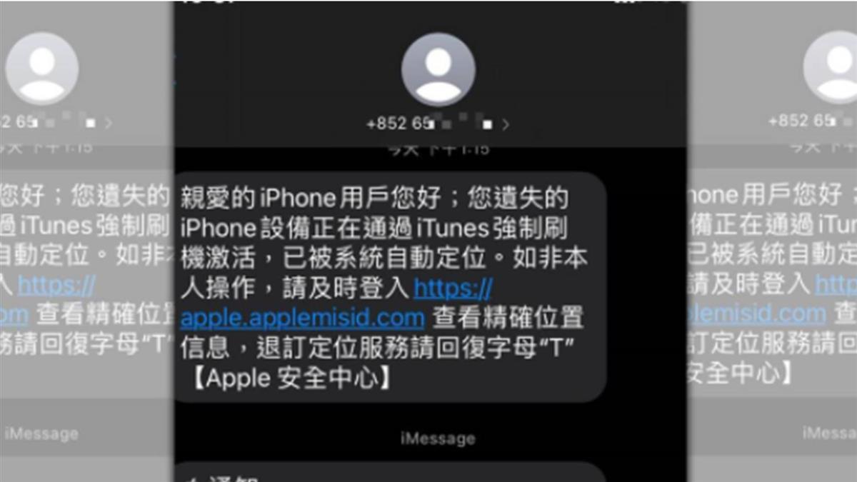 IPhone遺失還遇「蘋果官方」詐騙 客服一句話神救援