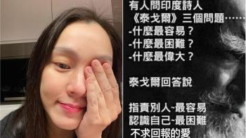 范范國慶日安靜 事後發文「指責他人最簡單」又掀戰火