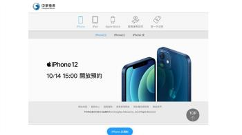 iPhone12中華電信下午3時限量預約 各家登記這裡看