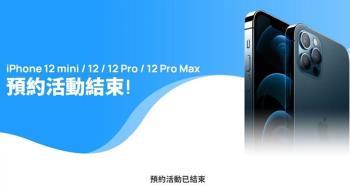 快訊/iPhone 12搶瘋了!中華電信開放預購1hr就結束