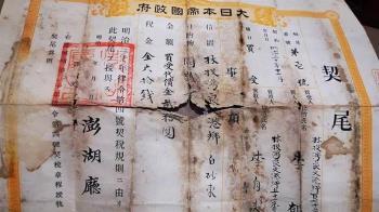 澎湖阿嬤衣櫃翻出「阿嬤的遺物」 123年前土地契約曝光