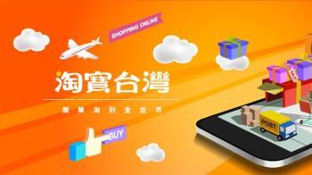 快訊/震撼彈!淘寶台灣今11時關閉平台 年底正式退出台灣市場