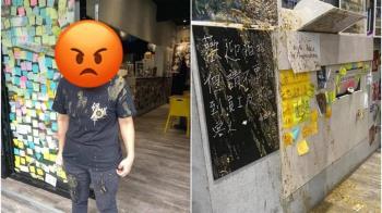 港人在台餐廳「保護傘」遭潑糞 緊急宣布暫停營業
