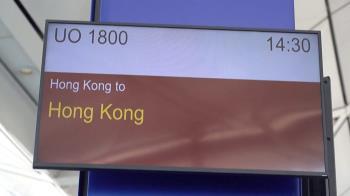 航空公司推出「香港 – 香港」航班,以解人們思念旅行之苦