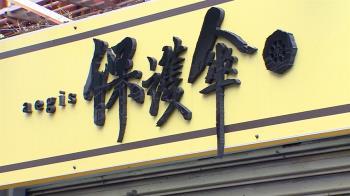 「保護傘」餐廳遭潑髒水 警逮嫌稱有「消費糾紛」
