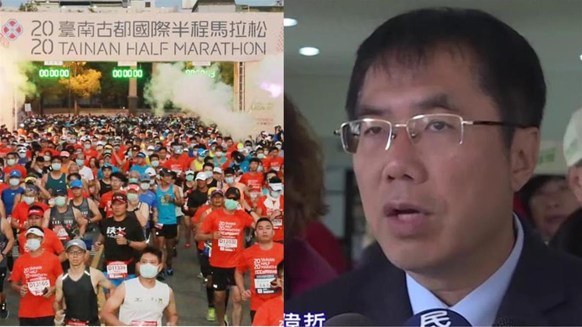 民眾受困台南古都馬拉松!警竟嗆「誰叫你們選黃偉哲?」