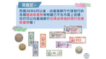 舊版台幣只能收藏不能用? 央行:可到台灣銀行兌換
