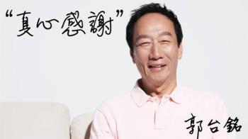 郭董70大壽感性發文:鴻海非常好 希望大家繼續支持
