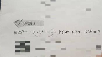 國一數學題難倒老爸!最後網友神解析:超簡單!只是考定義