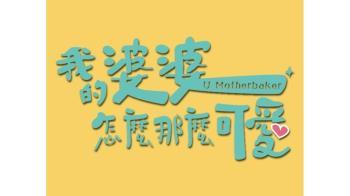 「我的婆婆」刷新公視紀錄  鍾欣凌淚擁中風兒