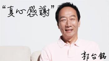 郭台銘過70歲生日 盼大家繼續支持鴻海