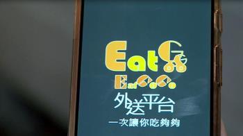 控外送平台「吃夠夠」吃人夠夠!店家:繳簽約金卻無訂單