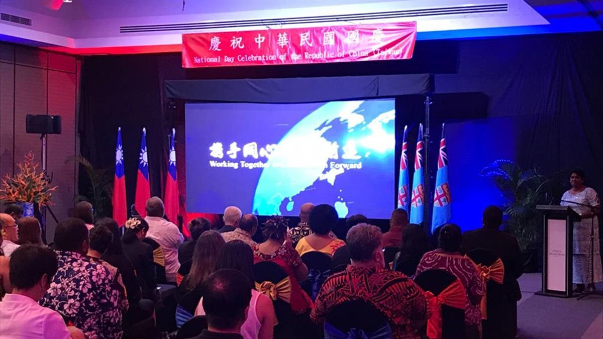 斐濟事件 外交部:中國無權干涉台灣舉行國慶酒會