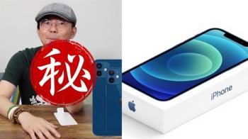 全台首支iPhone12開箱!網搶先看崩潰:藍色好醜