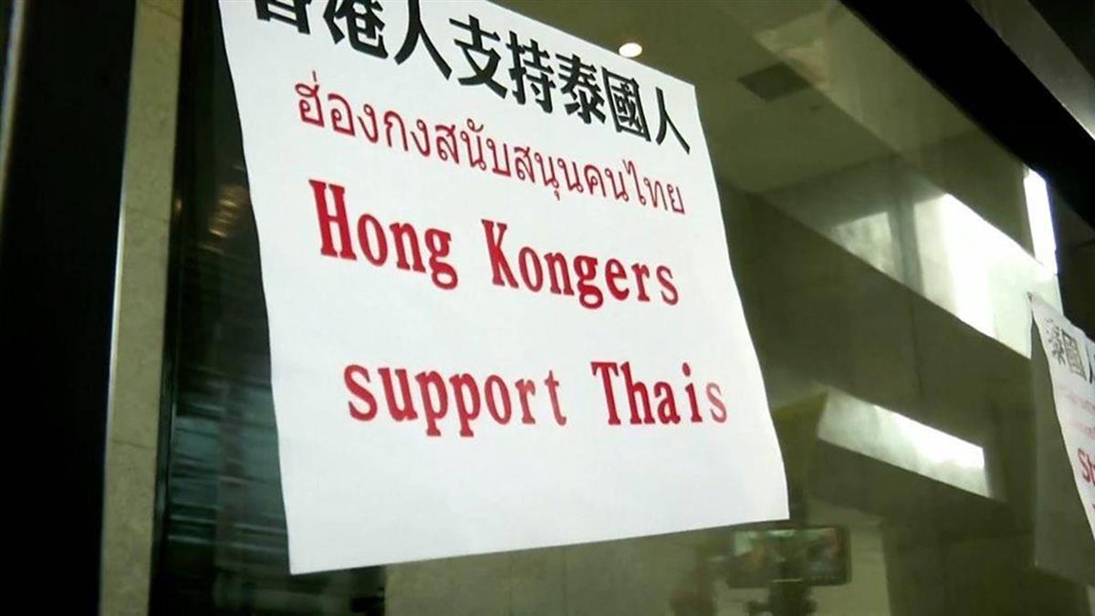 黃之鋒等香港民主派人士聲援泰國示威 「奶茶聯盟」走進現實政治