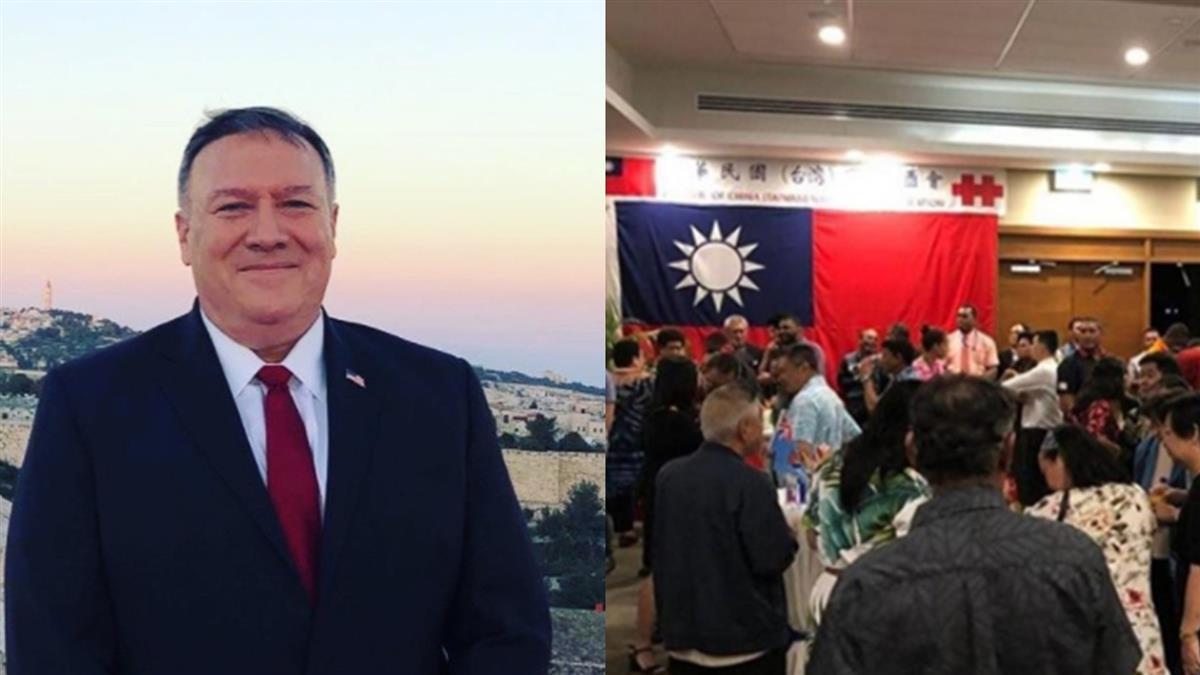 台灣駐斐濟人員遭大陸外交官打傷 蓬佩奧發言相挺