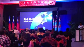 斐濟衝突:中國台灣各執一詞的外交官打鬥事件