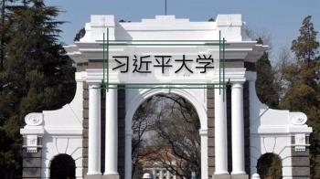 國師請願中國清華改名「習近平大學」? 網酸爆:笑話