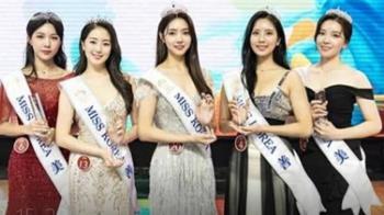 擺脫複製人!韓國小姐決賽新規則 要求佳麗當場卸妝