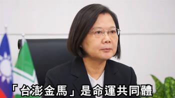 連江縣黨部揭牌 蔡英文:台澎金馬命運共同體
