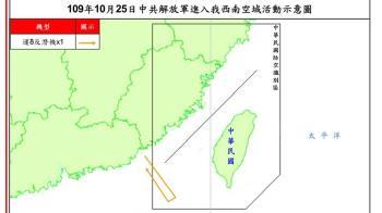 光復節共機擾台 運8反潛機侵犯台灣西南空域