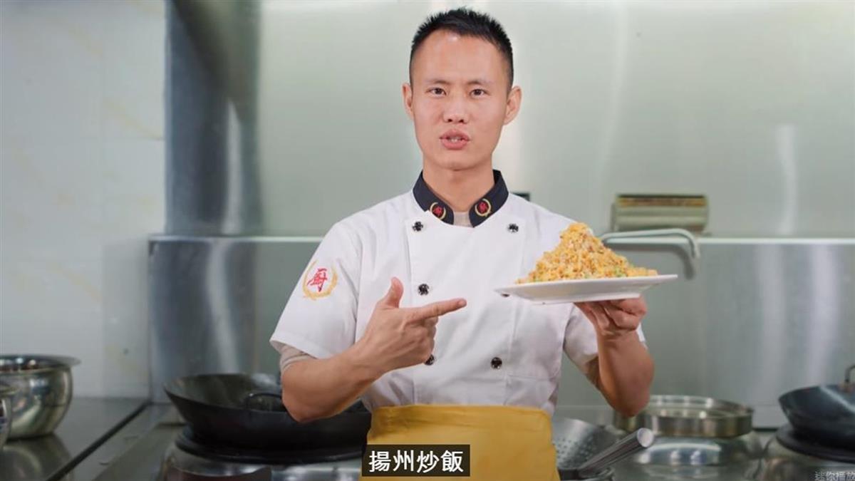 拍蛋炒飯教學片!大陸美食網紅遭出征 小粉紅氣炸嗆辱華