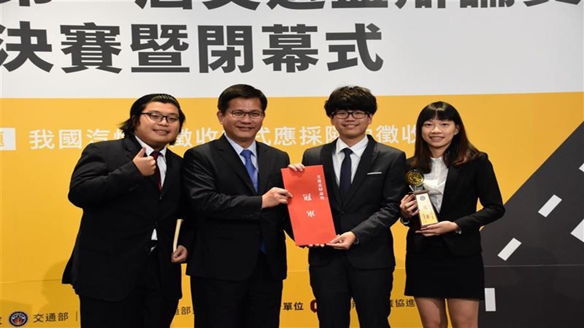 交通部首屆辯論賽東吳大學奪冠  林佳龍部長親臨賽場致詞頒獎