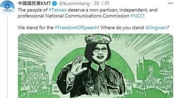 將蔡英文「P圖」成毛澤東惹議 國民黨回應了