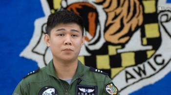 快訊/台東志航F-5E戰機墜海 上尉飛官朱冠甍跳傘逃生仍不治