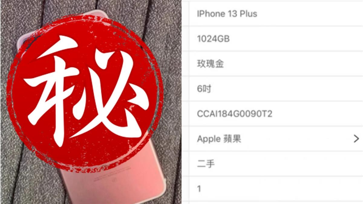 iPhone 13穿越開賣!網見實體機狂酸 神秘賣家身分起底
