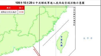共軍運9侵擾台灣ADIZ 9月以來第28度