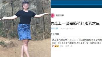 台南女大生遭擄走殺害!同校女嚇壞曝:曾被突襲捂嘴