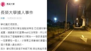 早有女同學受害!長榮學生爆「學校沒作為」:路燈都沒開