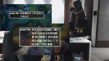 網友威脅「要讓你死」 實況主嚇到不敢出門急call律師
