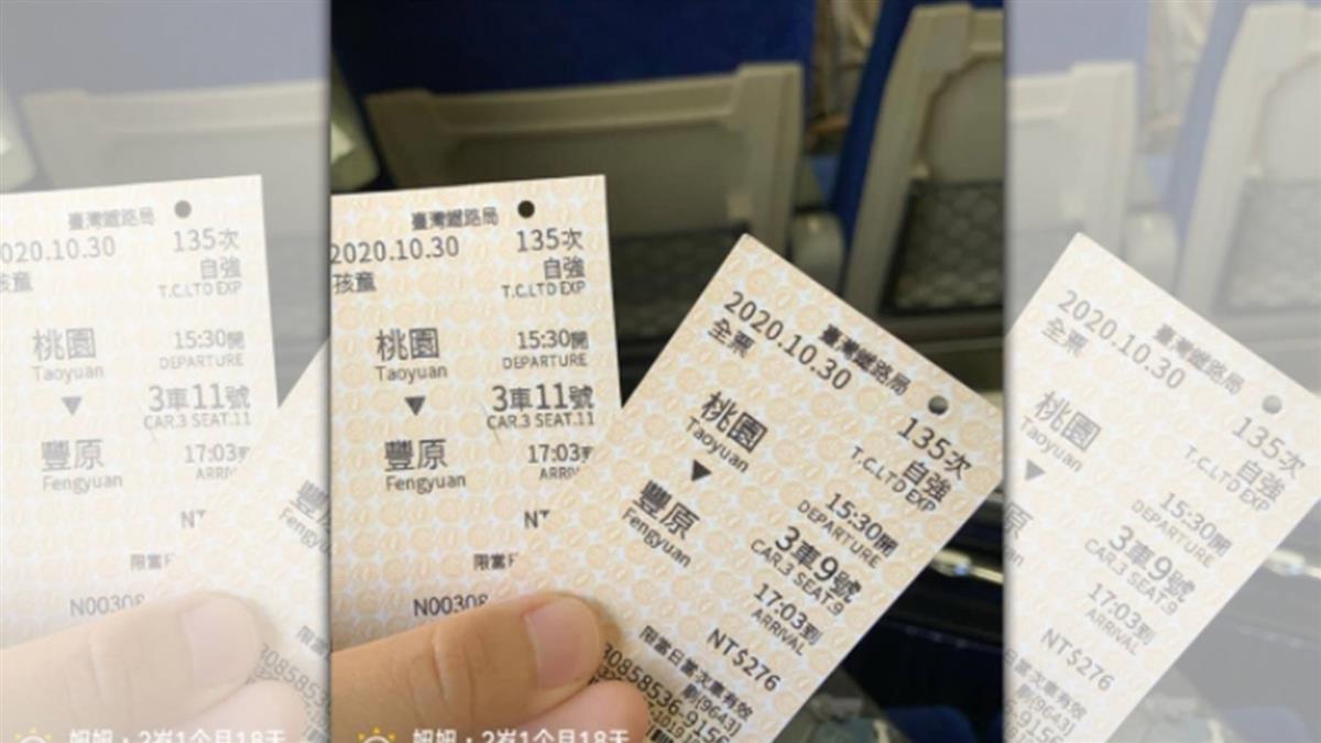 母子買票搭自強號被逼讓位 竟遭阿伯狂罵整路:有錢就老大