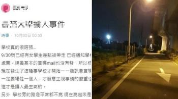 早有女同學受害!學生爆「學校沒作為」:路燈都沒開