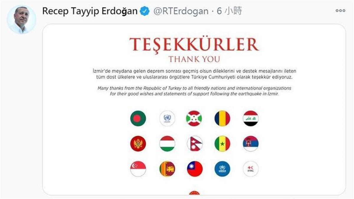 聲援強震!土耳其貼台灣國旗致謝 遭大陸施壓秒下架