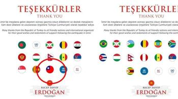 土耳其總統謝友好國家引來戰狼 我國旗被消失