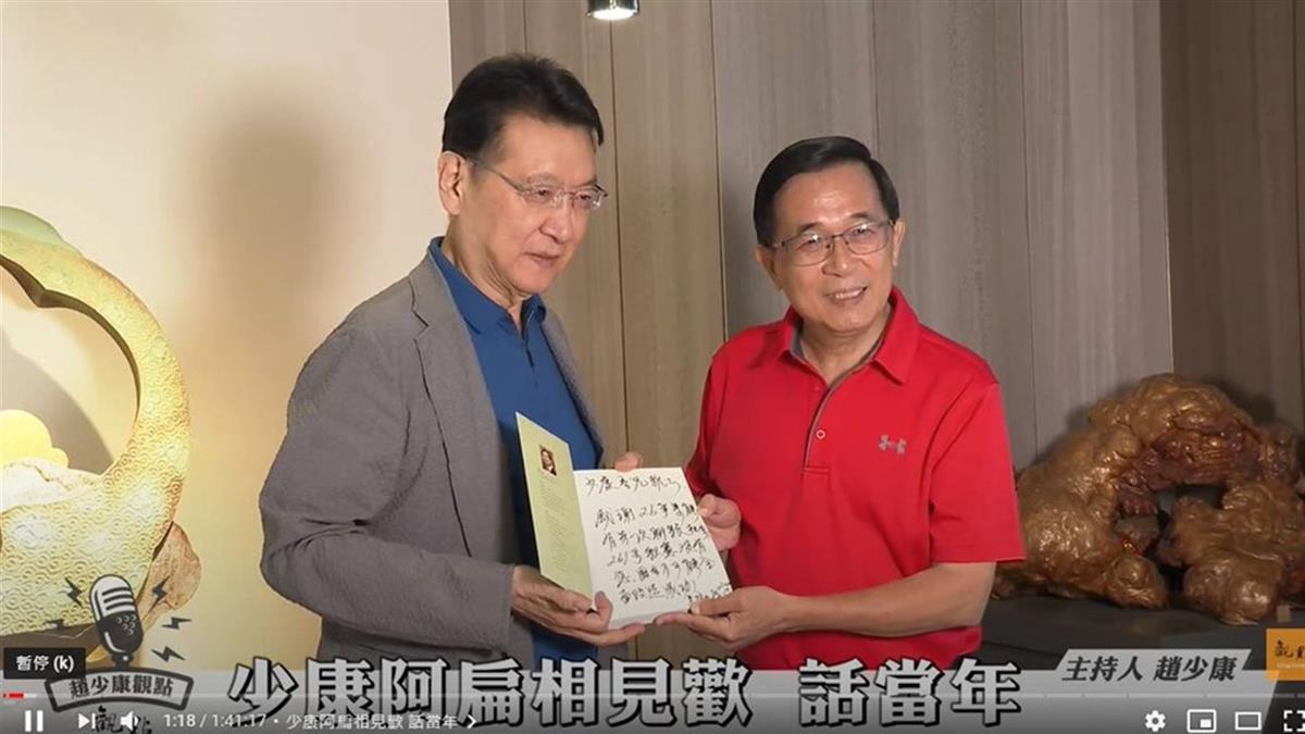 睽違26年破冰趙少康!陳水扁嗆:民進黨誰敢說沒拿過我的錢