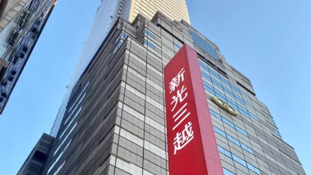 新光三越站前店週年慶12日開打!滿2000送200 挑戰最低門檻