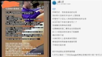 女大生學校圖書館遭偷拍 攝狼道歉:差不多社會性死亡了