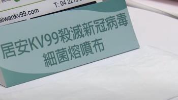 居安KV99滅殺新冠病毒 細菌熔噴布