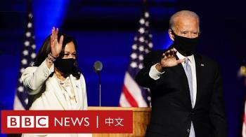 拜登發表勝選演說 要讓美國「重新得到尊重」