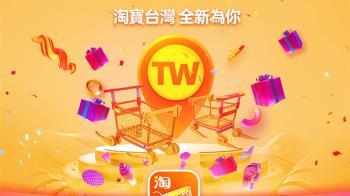 等不到2020雙11 淘寶台灣未滿週歲就收攤