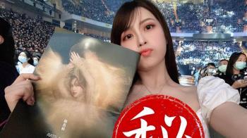 辣模看楊丞琳演唱會「沒穿內衣」 東西半球露出網暴動