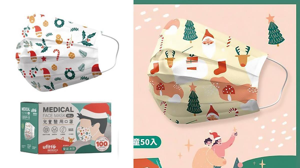 限定新色「聖誕醫療口罩」超繽紛 Q萌老公公款應景上市
