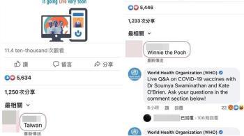 WHO臉書禁留「Taiwan can help」 這3個字也遭封殺