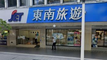 武肺重創旅遊業 東南旅行社宣布裁員170人