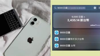 iPhone「6大隱藏實用功能」開 換算幣值不必再上網查