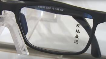 刺激疫後消費 陸地眼鏡銅板價配鏡掀話題